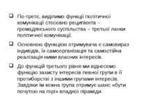 По-третє, виділимо функції політичної комунікації стосовно реципієнта – грома...