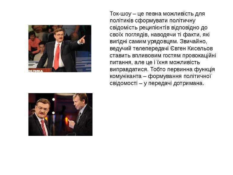 Ток-шоу – це певна можливість для політиків сформувати політичну свідомість р...