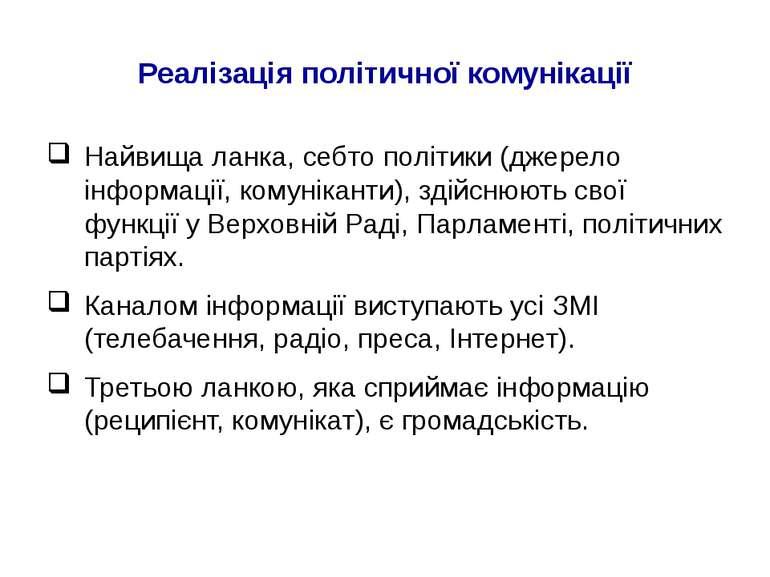 Реалізація політичної комунікації Найвища ланка, себто політики (джерело інфо...