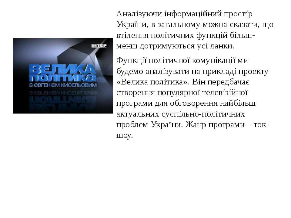 Аналізуючи інформаційний простір України, в загальному можна сказати, що втіл...