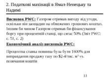 2. Податкові махінації в Ямал-Ненецьку та Надимі Висновок PWC: Газпром отрима...