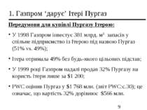 1. Газпром 'дарує' Ітері Пургаз Передумови для купівлі Пургазу Ітерою: У 1998...