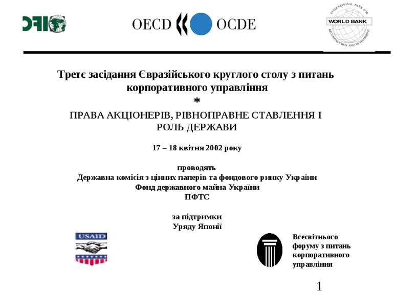 Третє засідання Євразійського круглого столу з питань корпоративного управлін...