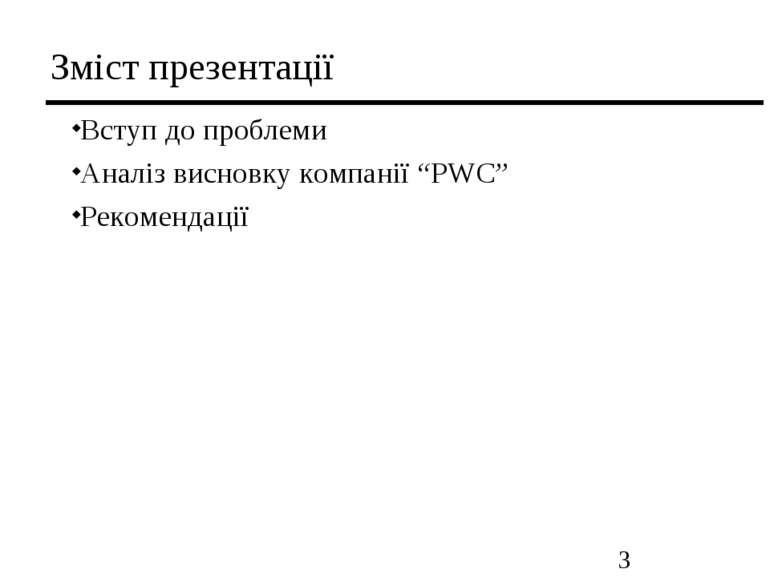 """Зміст презентації Вступ до проблеми Аналіз висновку компанії """"PWC"""" Рекомендації"""