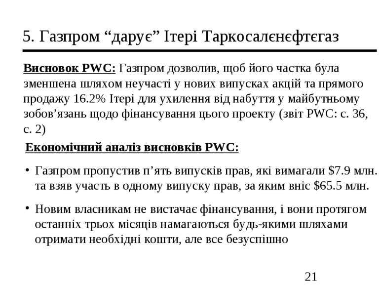 """5. Газпром """"дарує"""" Ітері Таркосалєнєфтєгаз Висновок PWC: Газпром дозволив, що..."""