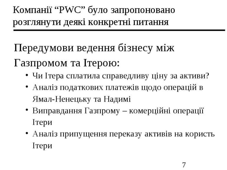 """Компанії """"PWC"""" було запропоновано розглянути деякі конкретні питання Передумо..."""