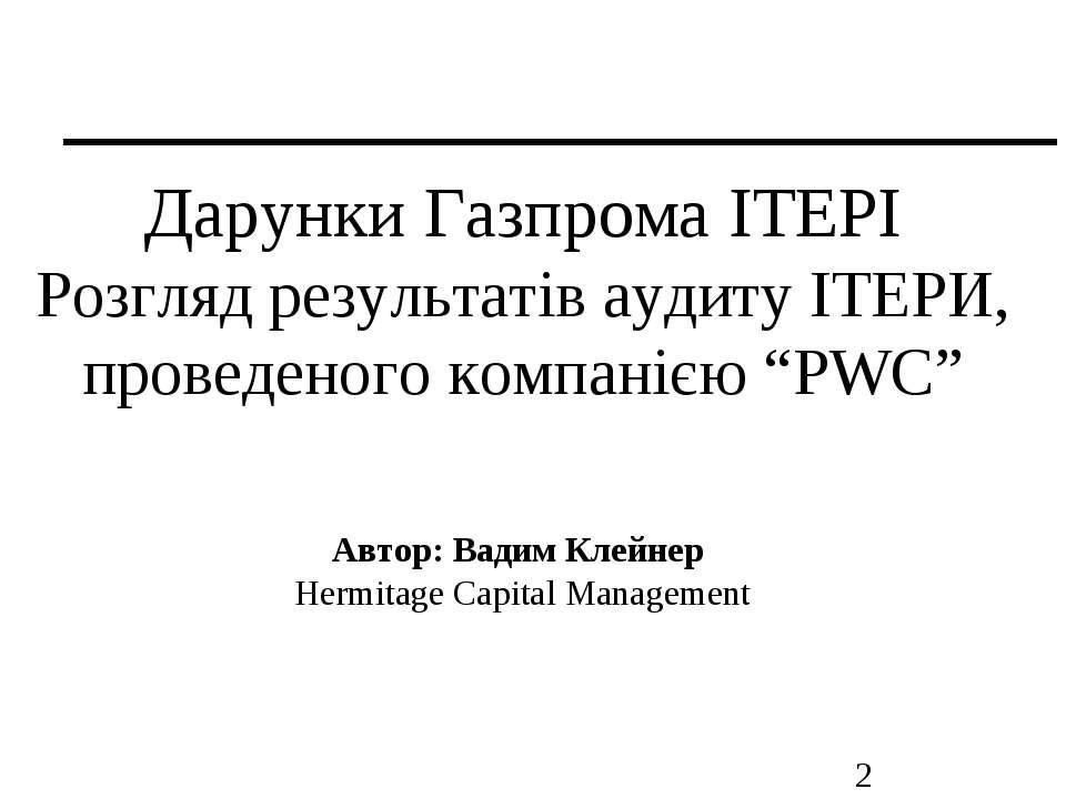 Дарунки Газпрома ІТЕРІ Розгляд результатів аудиту ІТЕРИ, проведеного компаніє...