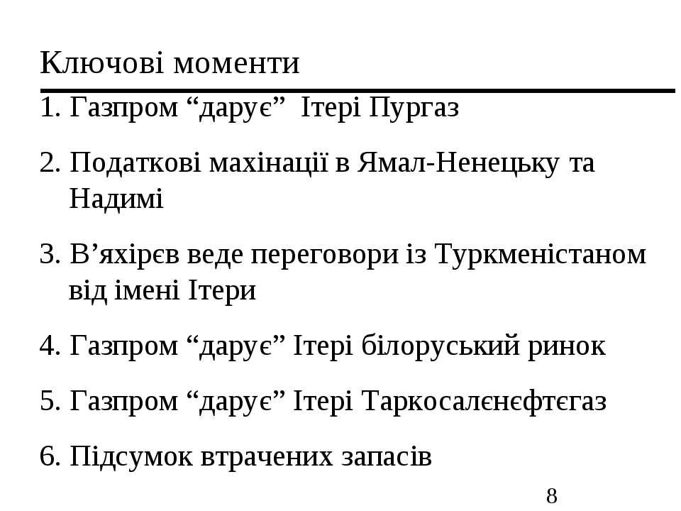 """Ключові моменти 1. Газпром """"дарує"""" Ітері Пургаз 2. Податкові махінації в Ямал..."""