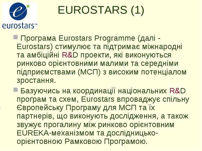 EUROSTARS (1) Програма Eurostars Programme (далі - Eurostars) стимулює та під...