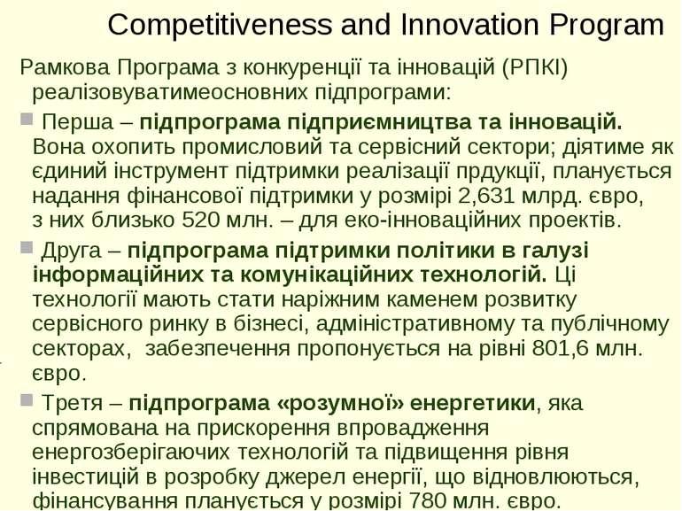 Competitiveness and Innovation Program Рамкова Програма з конкуренції та інно...