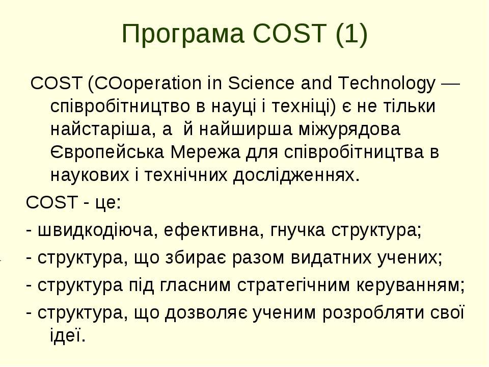 Програма COST (1) COST (COoperation in Science and Technology — співробітницт...