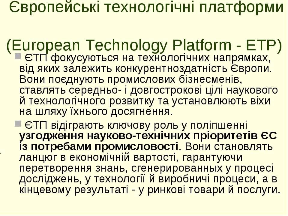Європейські технологічні платформи (European Technology Platform - ETP) ЄТП ф...