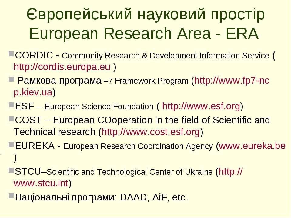 Європейський науковий простір European Research Area - ERA CORDIC - Community...