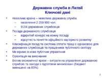 * Державна служба в Латвії Ключові дані Невелика країна – невелика державна с...