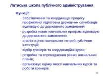 * Латиська школа публічного адміністрування Функції: Забезпечення та координа...