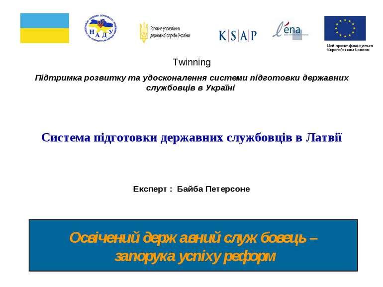 Twinning Підтримка розвитку та удосконалення системи підготовки державних слу...