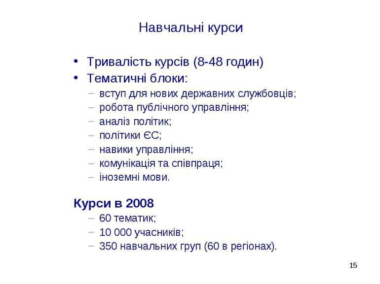 * Навчальні курси Тривалість курсів (8-48 годин) Тематичні блоки: вступ для н...