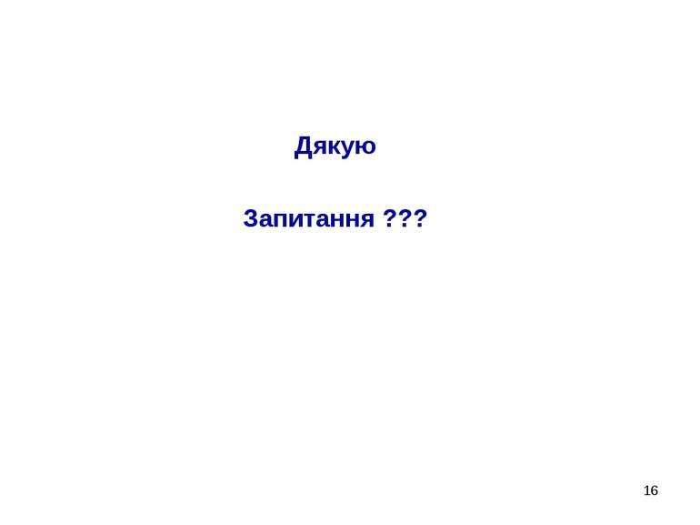* Дякую Запитання ???