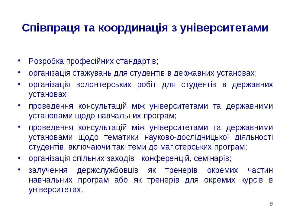 * Співпраця та координація з університетами Розробка професійних стандартів; ...
