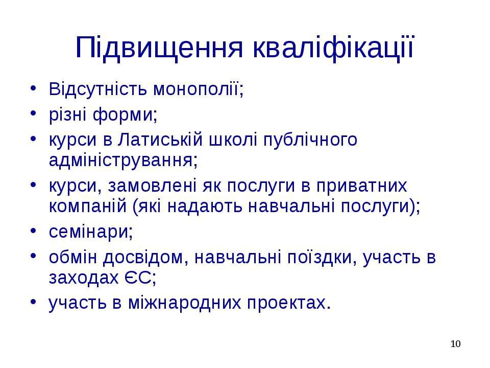 * Підвищення кваліфікації Відсутність монополії; різні форми; курси в Латиськ...
