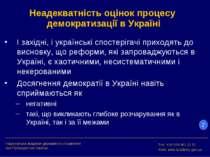 Неадекватність оцінок процесу демократизації в Україні І західні, і українськ...
