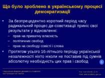 Що було зроблено в українському процесі демократизації За безпрецедентно коро...