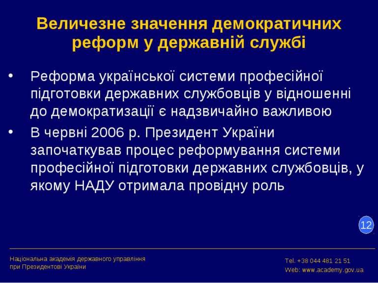 Величезне значення демократичних реформ у державній службі Реформа українсько...