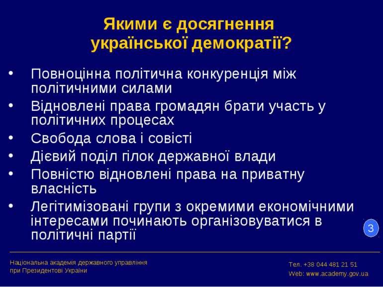 Якими є досягнення української демократії? Повноцінна політична конкуренція м...