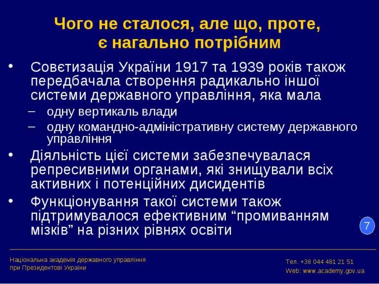 Чого не сталося, але що, проте, є нагально потрібним Совєтизація України 1917...