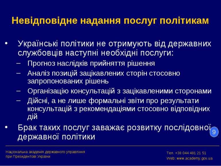 Невідповідне надання послуг політикам Українські політики не отримують від де...