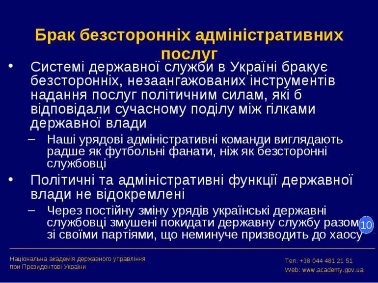 Брак безсторонніх адміністративних послуг Системі державної служби в Україні ...