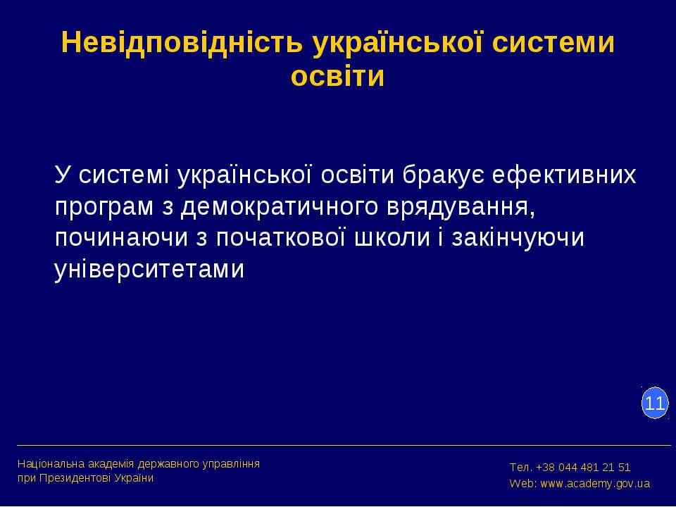 Невідповідність української системи освіти У системі української освіти браку...