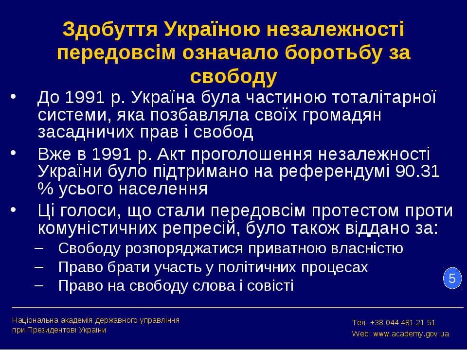 Здобуття Україною незалежності передовсім означало боротьбу за свободу До 199...