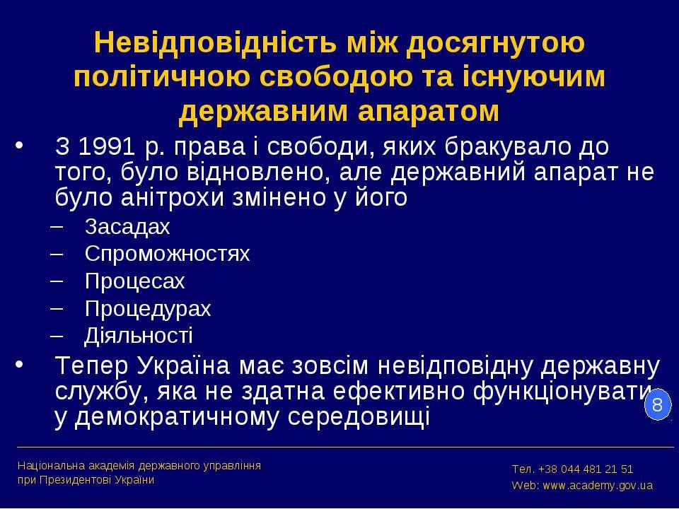 Невідповідність між досягнутою політичною свободою та існуючим державним апар...
