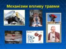 Механізми впливу травми