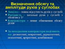 Визначення обсягу та амплітуди рухів у суглобах Анкілоз – повна відсутність р...