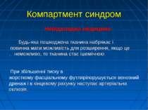Компартмент синдром Невідкладна медицина Будь-якапошкодженатканинанабрякає...
