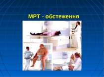 МРТ - обстеження