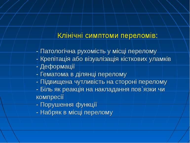 Клінічні симптоми переломів: - Патологічна рухомість у місці перелому - Крепі...