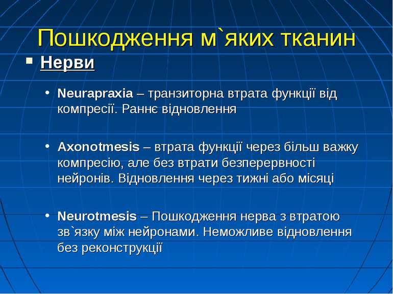 Пошкодження м`яких тканин Нерви Neurapraxia – транзиторна втрата функції від ...