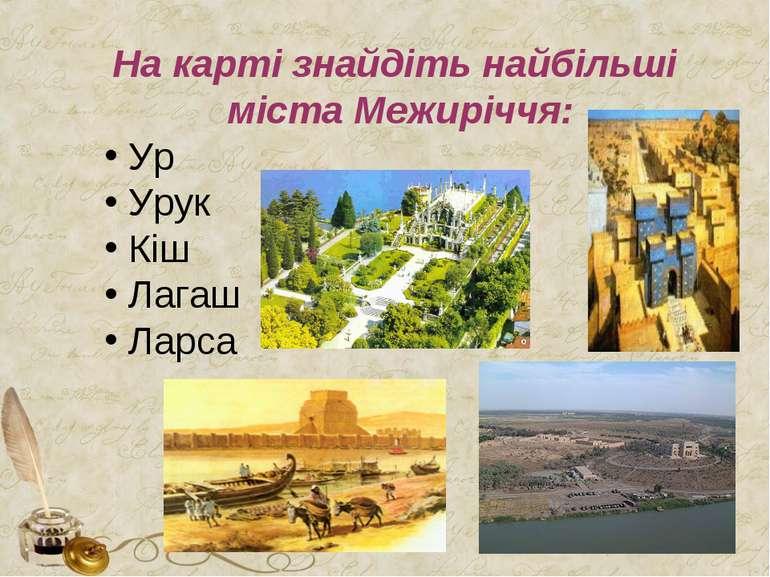 На карті знайдіть найбільші міста Межиріччя: Ур Урук Кіш Лагаш Ларса