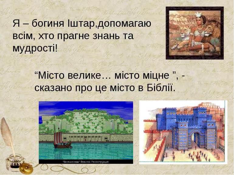 """Я – богиня Іштар,допомагаю всім, хто прагне знань та мудрості! """"Місто велике…..."""