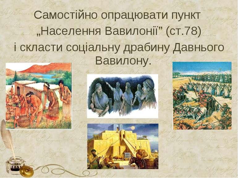 """Самостійно опрацювати пункт """"Населення Вавилонії"""" (ст.78) і скласти соціальну..."""