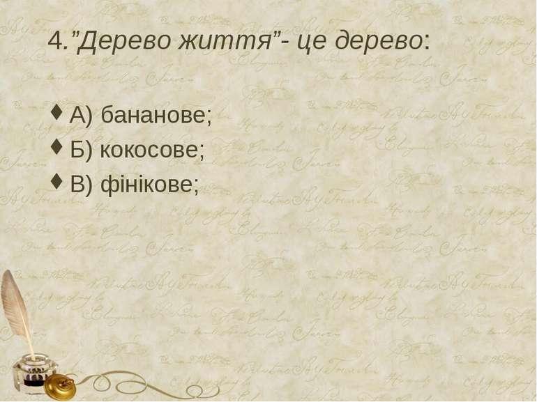 """4.""""Дерево життя""""- це дерево: А) бананове; Б) кокосове; В) фінікове;"""