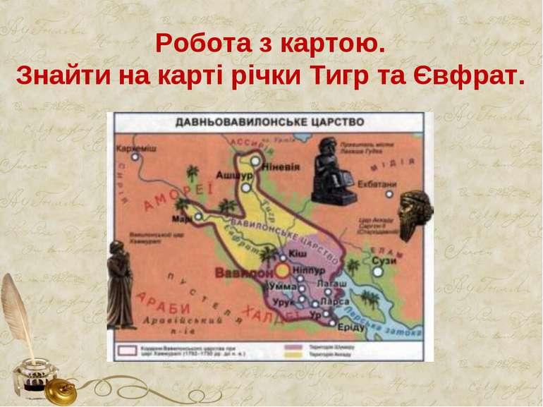 Робота з картою. Знайти на карті річки Тигр та Євфрат.