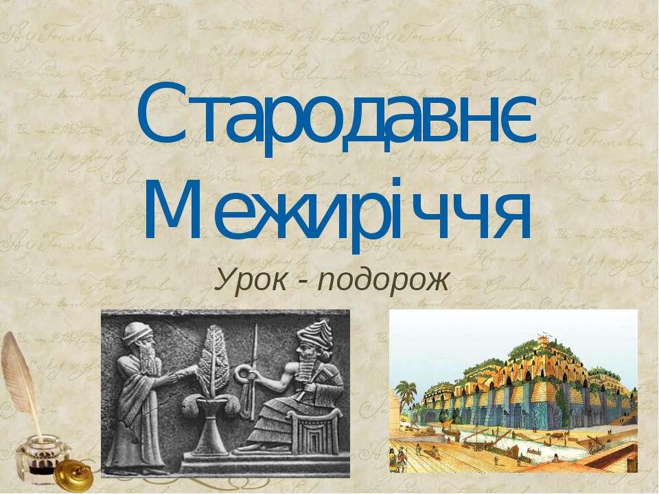 Стародавнє Межиріччя Урок - подорож