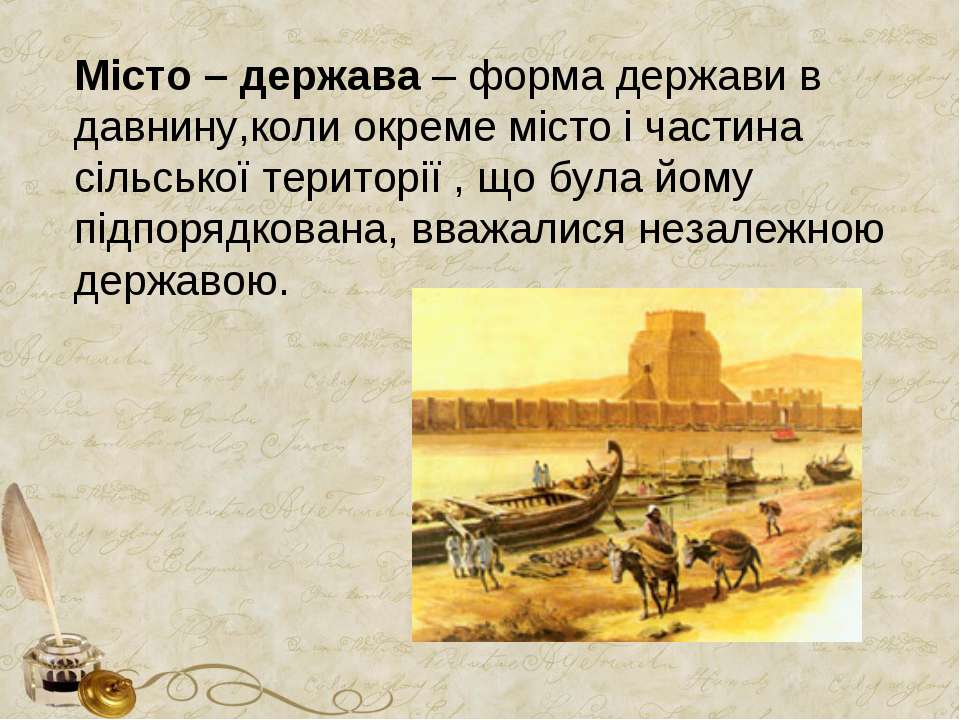 Місто – держава – форма держави в давнину,коли окреме місто і частина сільськ...