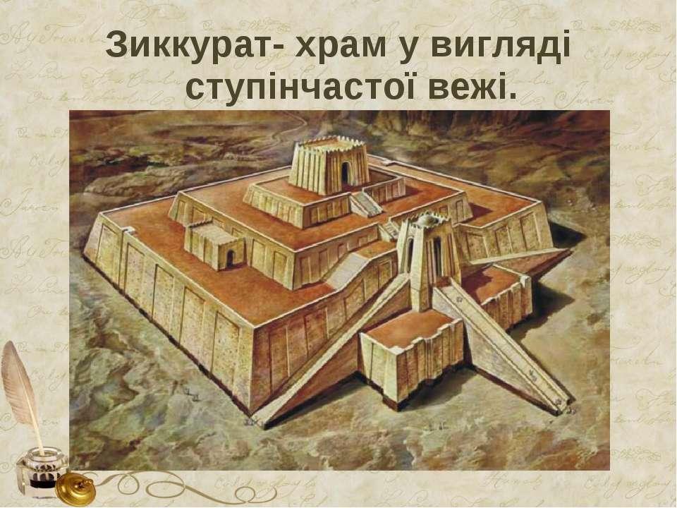 Зиккурат- храм у вигляді ступінчастої вежі.