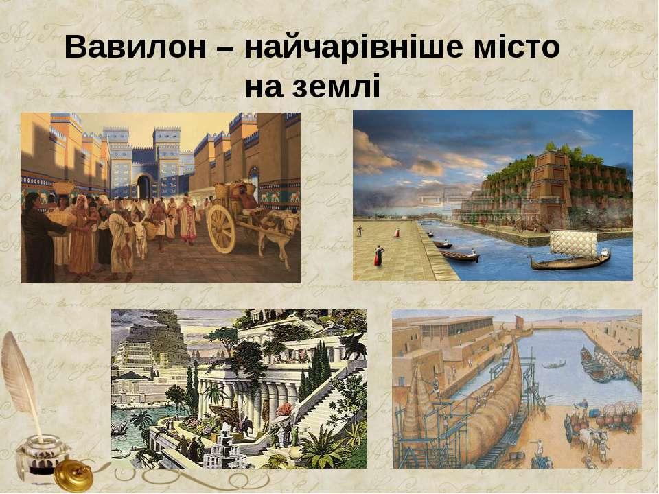 Вавилон – найчарівніше місто на землі