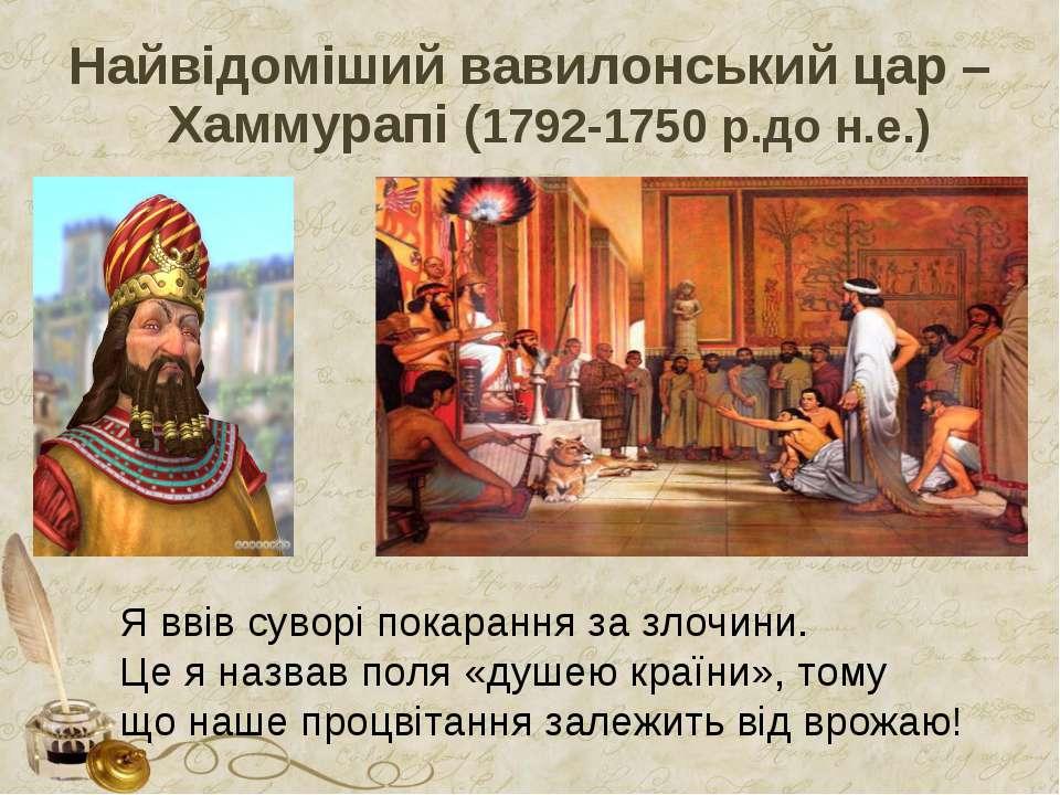 Найвідоміший вавилонський цар – Хаммурапі (1792-1750 р.до н.е.) Я ввів суворі...